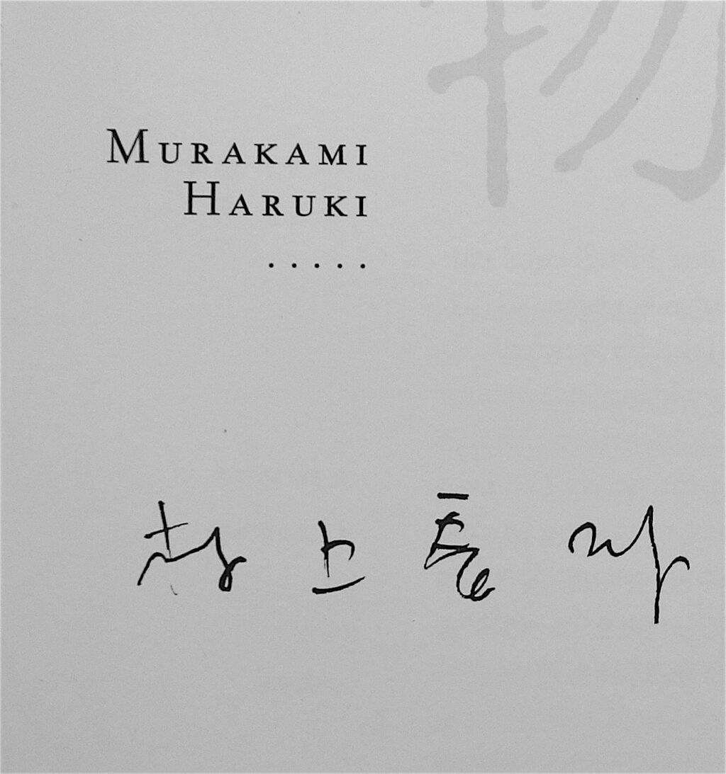 MURAKAMI Haruki 村上春樹 by Mario Ambrosius Mario A 亜 真里男、サイン signature