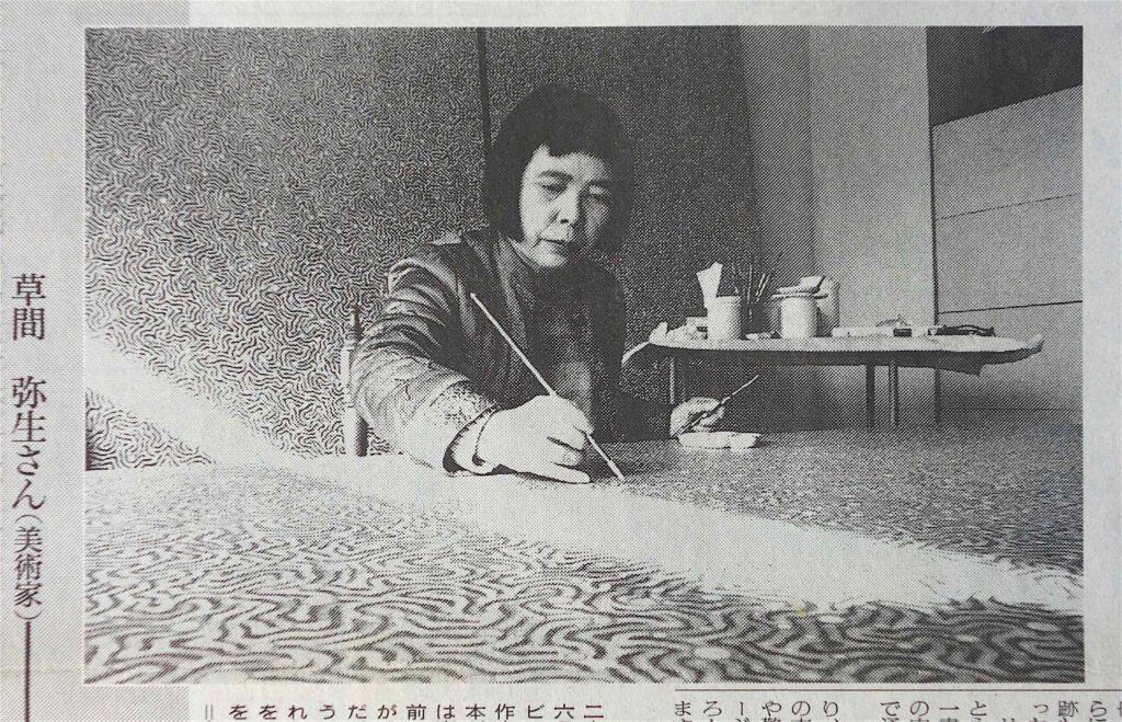 Mario A 亜 真里男 草間彌生 KUSAMA Yayoi 1993年