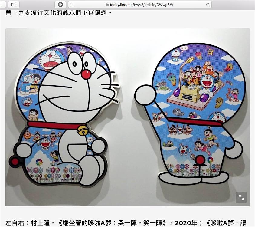 Taipei Dangdai Takashi Murakami 村上隆 ドラえもん