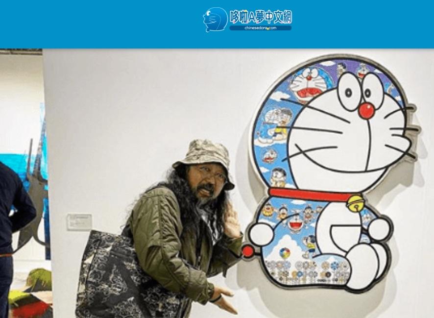 Taipei Dangdai Takashi Murakami 村上隆 ドラえもん DORAEMON