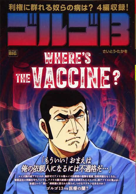 ゴルゴ13 where's the vaccine?
