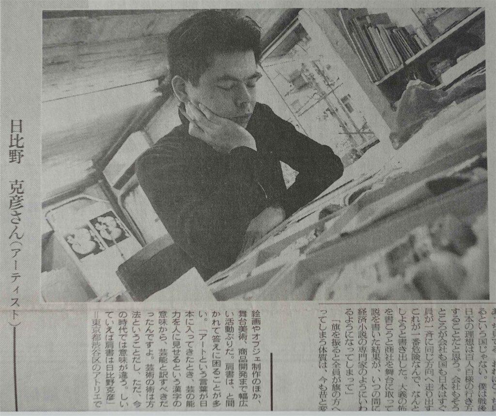 HIBINO Katsuhiko 日比野克彦 by Mario A 亜 真里男 @ 朝日新聞 1992年11月14日