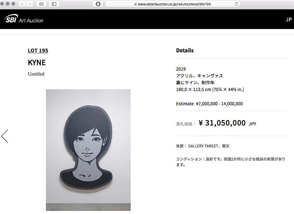 screenshot from SBI Art Auction website