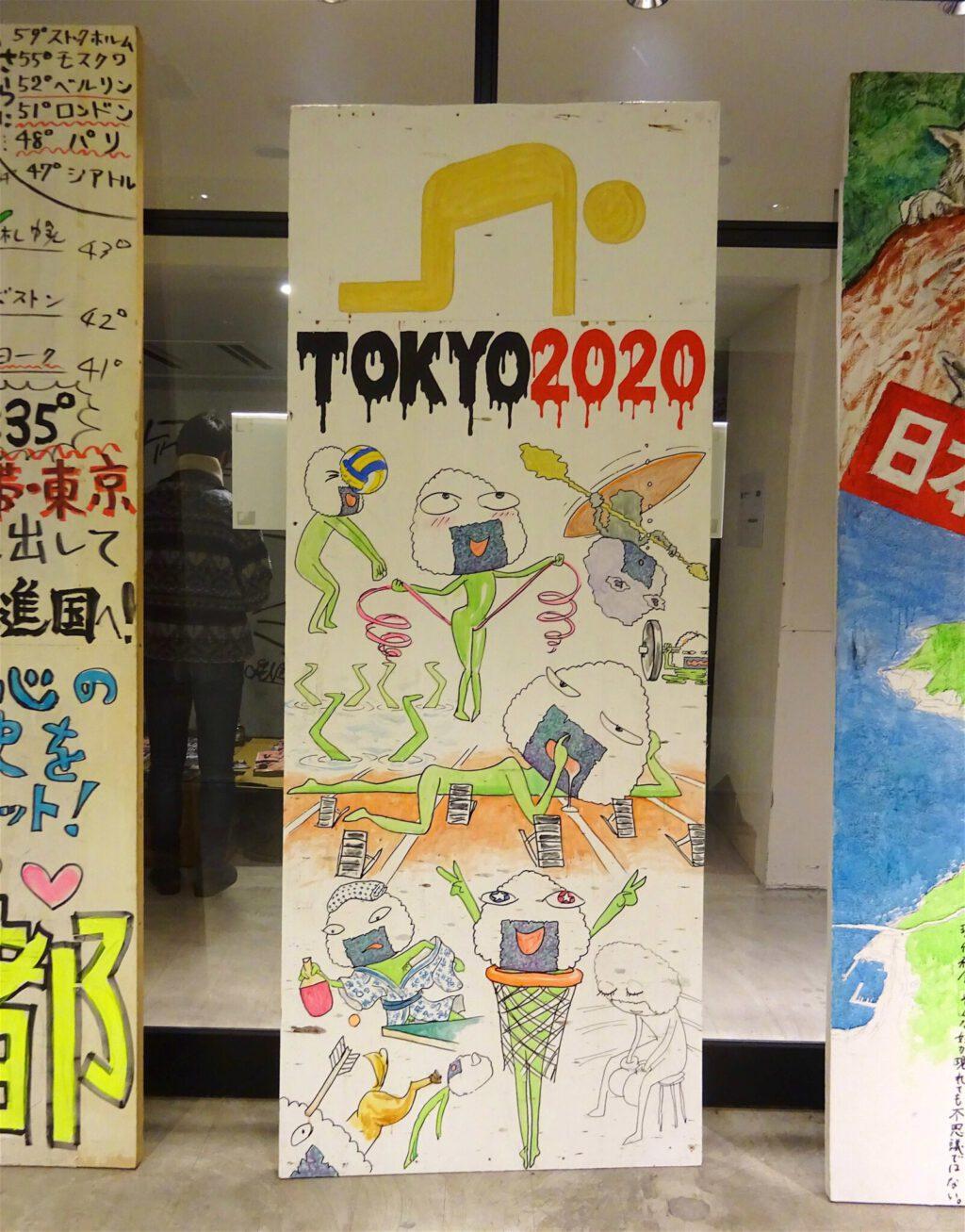 会田誠 AIDA Makoto 「TOKYO 2020」タテカン standing signboard (2018?)