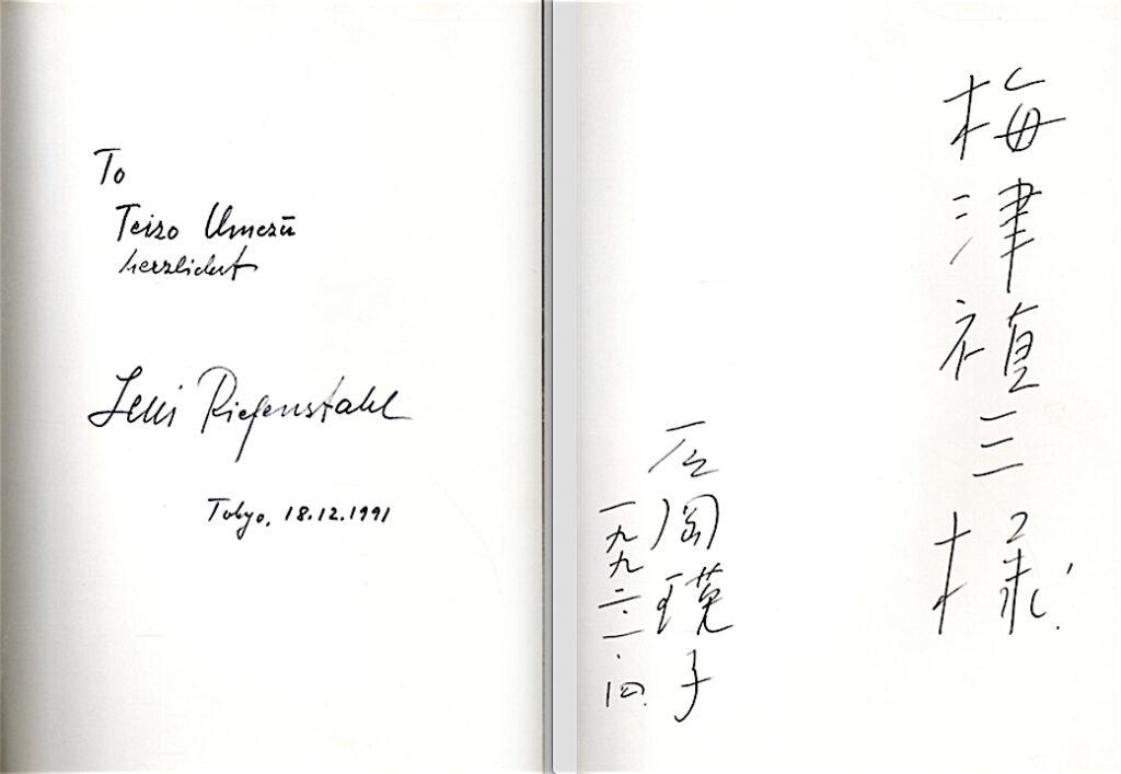 石岡瑛子とレニ・リーフェンシュタール ISHIOKA Eiko and Leni Riefenstahl 1991-2 Exhibition in Tokyo + Book, signatures by both