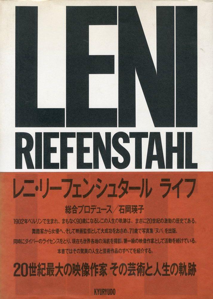 石岡瑛子とレニ・リーフェンシュタール ISHIOKA Eiko and Leni Riefenstahl 1991-2 Exhibition in Tokyo + Book