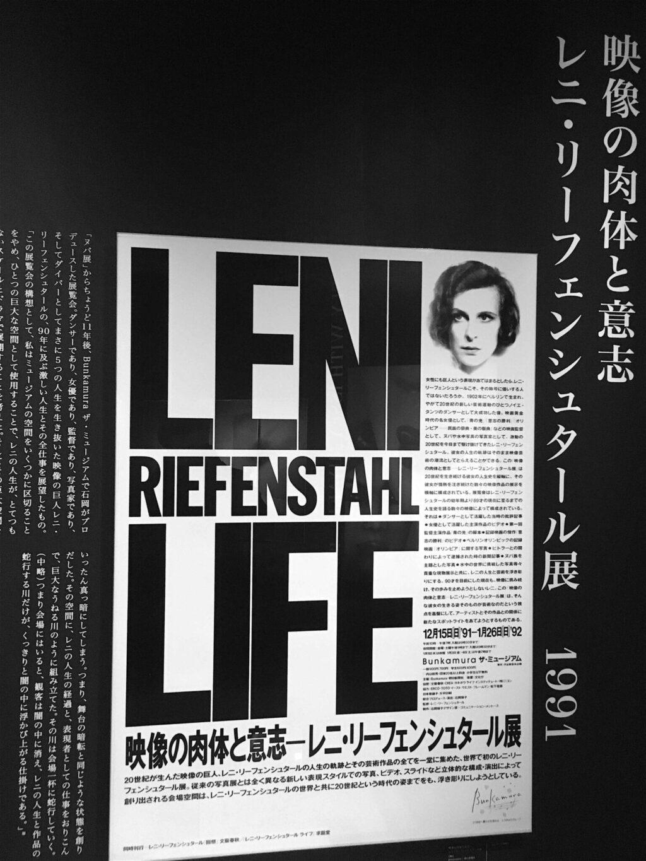 Leni Riefenstahl BUNKAMURA, Tokyo 1991 (@ SURVIVE – EIKO ISHIOKA, Tokyo 2020 )