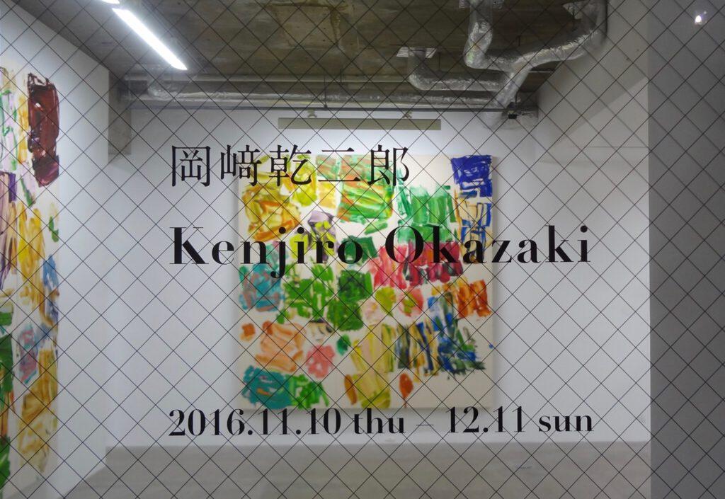 OKAZAKI Kenjiro 岡﨑乾二郎 @ Takuro Someya Contemporary Art 2016