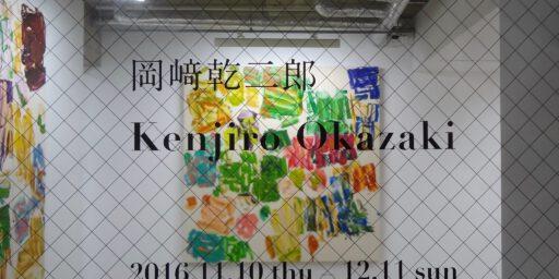 岡﨑乾二郎個展:超ダサくて、面白くない、気取った描き方