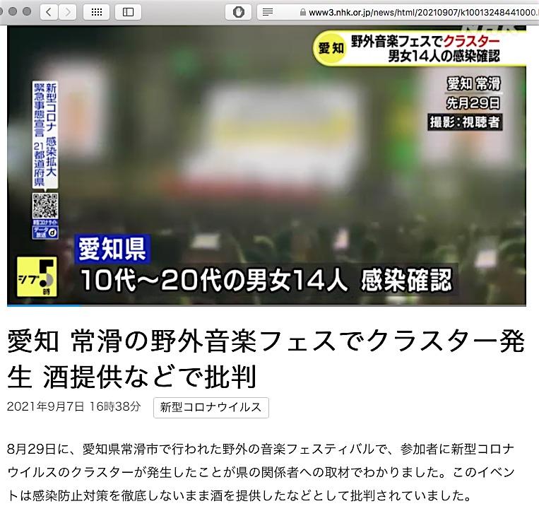 コロナ CORONA-NAMIMONOGATARI 波物語 in 愛知県 Aichi Prefecture 2021、NHK 2021年9月7日