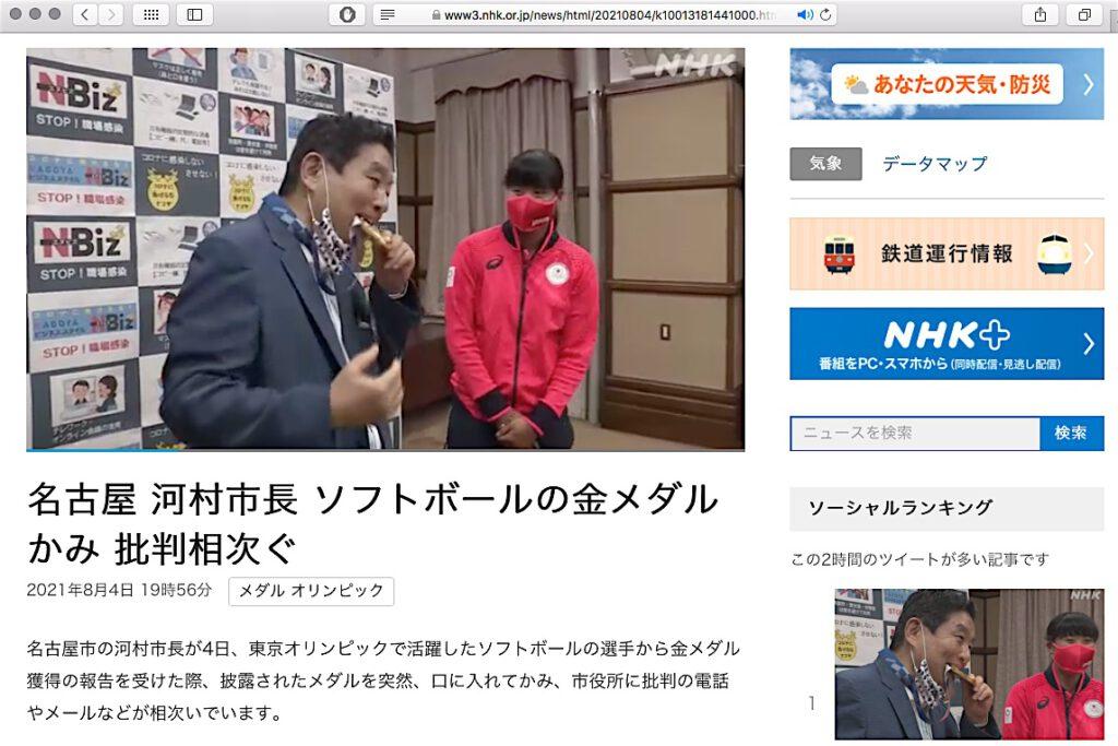 Mayor of Nagoya KAWAMURA Takashi 名古屋 河村市長 ソフトボールの金メダルかみ 批判相次ぐ (screenshot from NHK website)