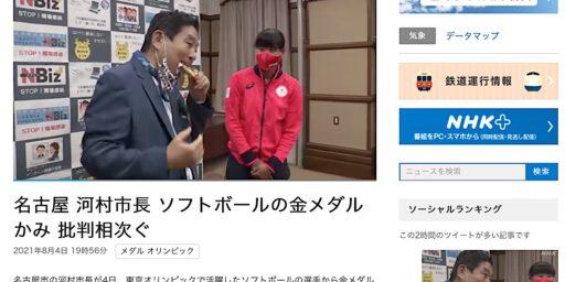 つづき:名古屋って、こんなもんだ、、、