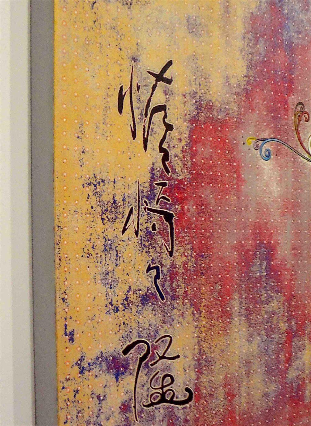 """村上隆 Takashi Murakami """"727-272 The Emergence of God At The Reversal of Fate"""" 2006-2009, detail1"""