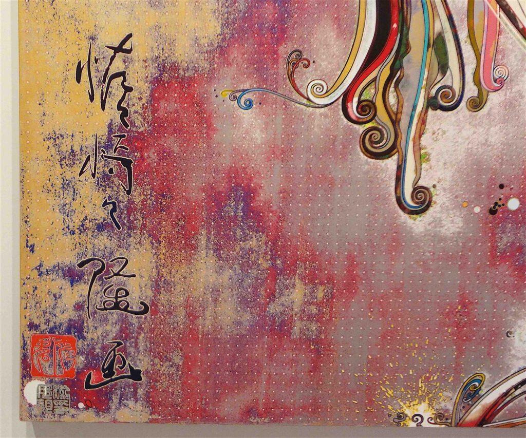 """村上隆 Takashi Murakami """"727-272 The Emergence of God At The Reversal of Fate"""" 2006-2009, detail2"""