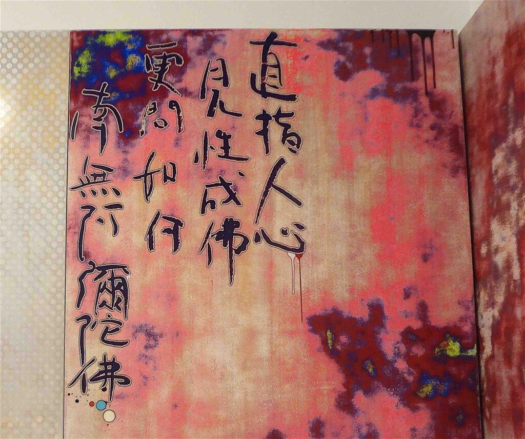 """村上隆 Takashi Murakami """"727-272 The Emergence of God At The Reversal of Fate"""" 2006-2009, detail3"""