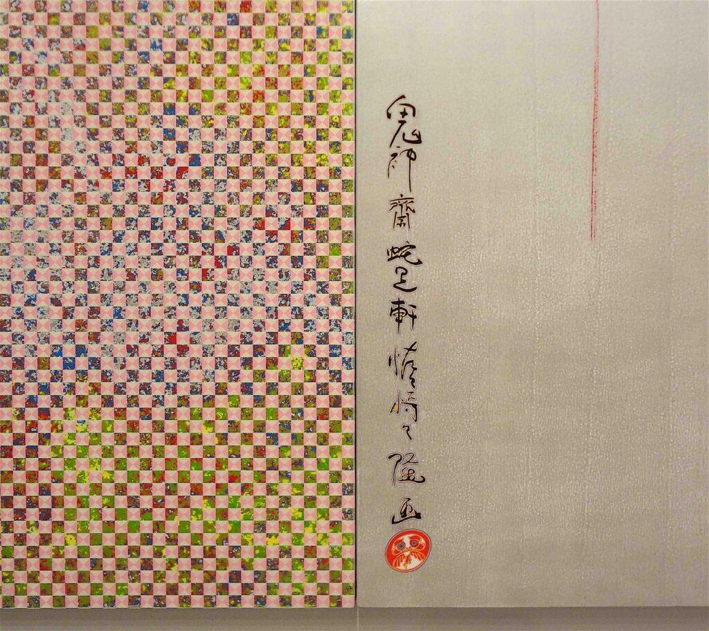"""村上隆 Takashi Murakami """"727-272 The Emergence of God At The Reversal of Fate"""" 2006-2009, detail6"""