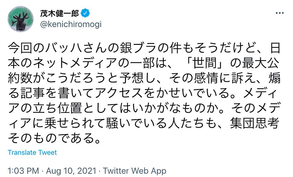 茂木健一郎 Ken Mogi (Twitter screenshot)