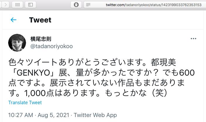 Screenshot from the twitter account of 横尾忠則 @tadanoriyokoo