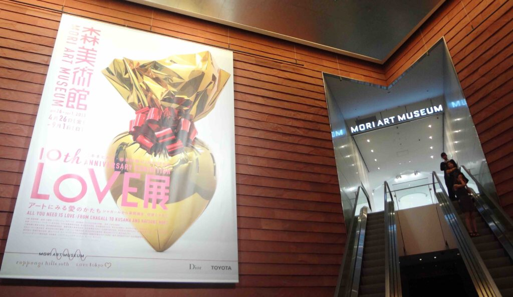 LOVE展 2013@ 森美術館 MORI ART MUSEUM, Tokyo