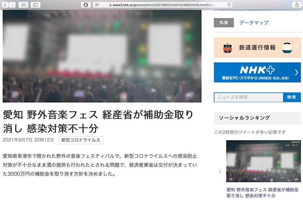 NHK 2021年9月7日