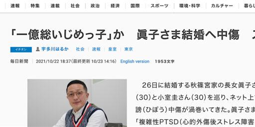 眞子さま結婚へ中傷を巡り。日本人の国民性論「一億総いじめっ子」か